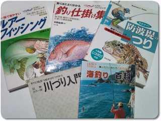 釣り方の本